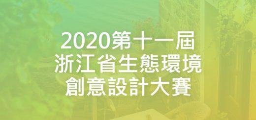 2020第十一屆浙江省生態環境創意設計大賽