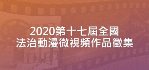 2020第十七屆全國法治動漫微視頻作品徵集