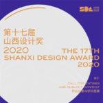 2020第十七屆山西設計獎