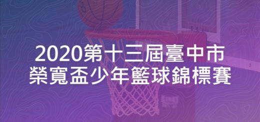 2020第十三屆臺中市榮寬盃少年籃球錦標賽