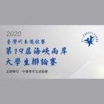 2020第十九屆海峽兩岸大學生辯論賽臺灣代表隊選拔賽