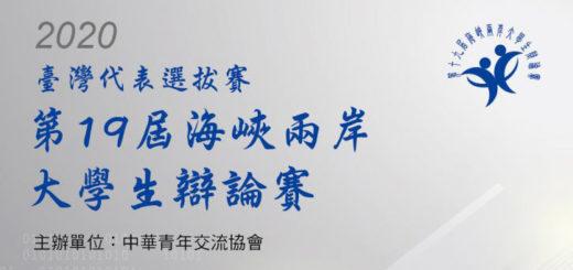 2020第十九屆海峽兩岸大學生辯論賽 臺灣代表隊選拔賽