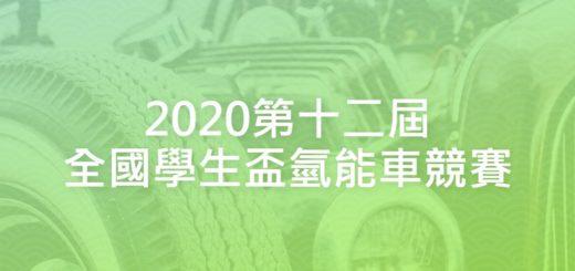 2020第十二屆全國學生盃氫能車競賽