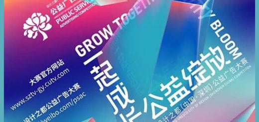 2020第十五屆設計之都(中國.深圳)公益廣告大賽