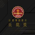 2020第十六屆行銷傳播傑出貢獻獎