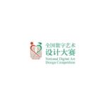 2020第十四屆中國好創意暨全國數字藝術設計大賽