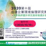 2020第十屆「台達企業環境倫理研究獎助」徵選