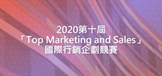 2020第十屆「Top Marketing and Sales」國際行銷企劃競賽