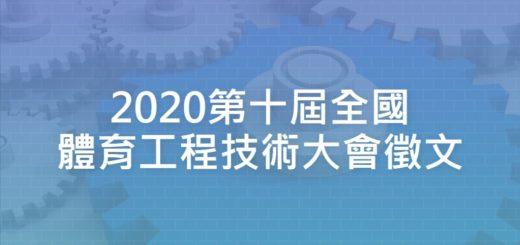2020第十屆全國體育工程技術大會徵文