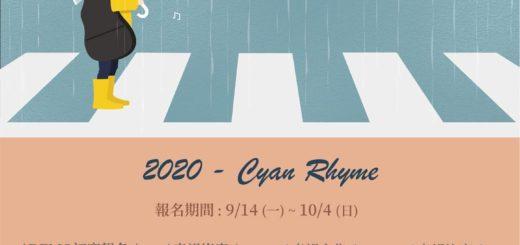 2020第四十三屆輔⼤青韻獎