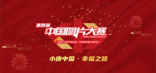 2020第四屆「小康中國.幸福之路」中國圖片大賽