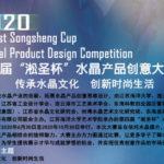 2020第四屆「淞聖盃」水晶產品創意設計大賽