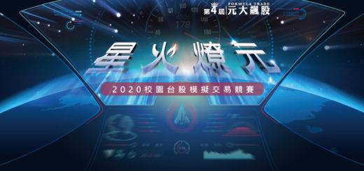 2020第四屆元大飆股校園投資模擬競賽