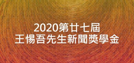 2020第廿七屆王惕吾先生新聞獎學金