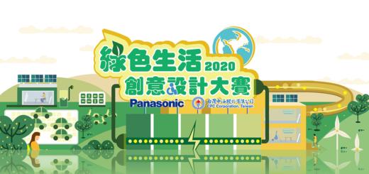 2020綠色生活創意設計大賽