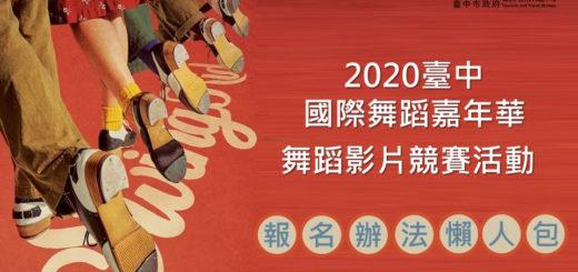 2020臺中國際舞蹈嘉年華。舞蹈影片競賽