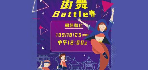 2020臺中國際舞蹈嘉年華.街舞 Battle 賽-報名簡章