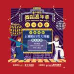 2020臺中國際舞蹈嘉年華.Dress code 復古舞會