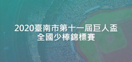 2020臺南市第十一屆巨人盃全國少棒錦標賽