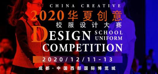 2020華夏創意校服設計大賽