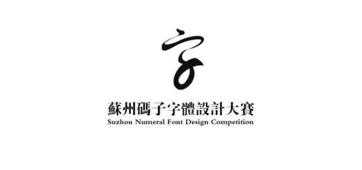 2020蘇州碼子字體設計大賽
