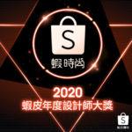 2020蝦時尚「決戰蝦皮伸展台」蝦皮年度設計師大獎