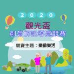 2020觀光盃創意解說導覽競賽