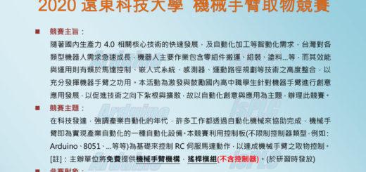 2020遠東科技大學機械手臂取物競賽