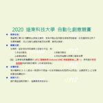 2020遠東科技大學自動化創意競賽