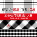 2020金門花帔設計大賽