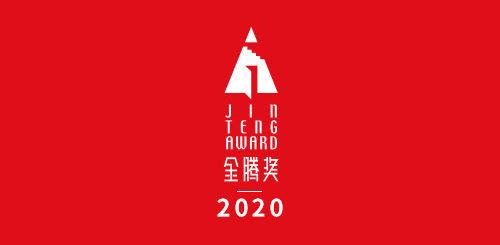 2020金騰獎
