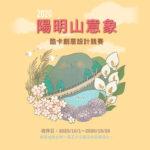 2020陽明山意象酷卡創意設計競賽