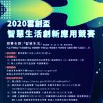 2020雲創盃智慧生活創新應用競賽