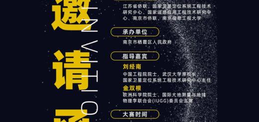 2020首屆「創業中華」國際空間智能應用創新創業大賽