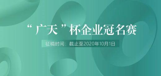 2020首屆「廣天杯」大學生創新設計大賽