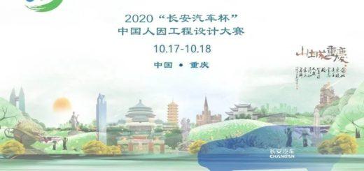 2020首屆「長安汽車杯」中國人因工程設計大賽