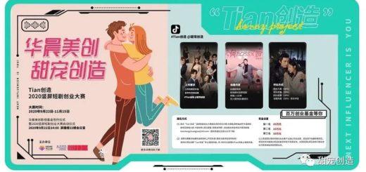 2020首屆「Tian創造」豎屏短劇創業大賽
