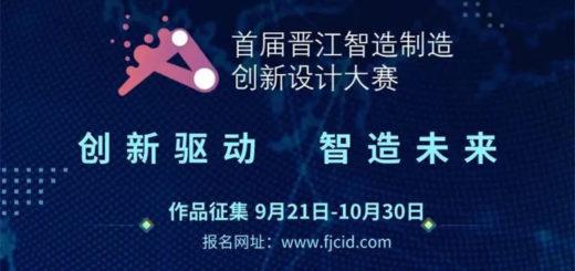 2020首屆晉江智能製造創新設計大賽