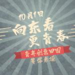 2020首屆瑤海區文創大賽