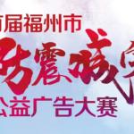 2020首屆福州市「防震減災」公益廣告大賽