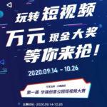 2020首屆華強創意公園短視頻大賽