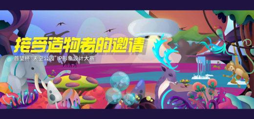2020首望杯「天空公園」IP形象設計大賽