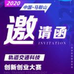 2020馬鞍山軌道交通科技創新創業大賽