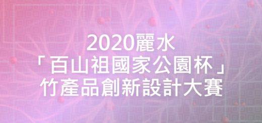 2020麗水「百山祖國家公園杯」竹產品創新設計大賽