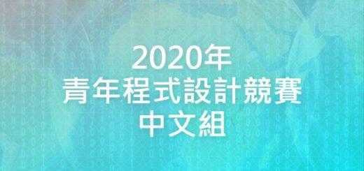 2020年青年程式設計競賽中文組