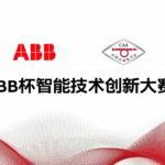 2020 ABB 杯智能技術創新大賽