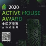 2020 ACTIVE HOUSE AWARD 中國區競賽