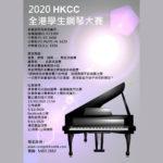 2020 HKCC 全港學生鋼琴大賽