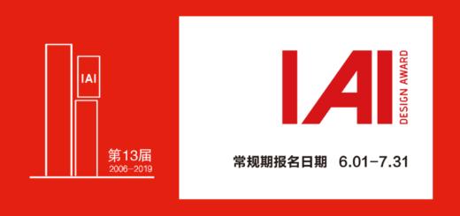 2020 IAI Design Award