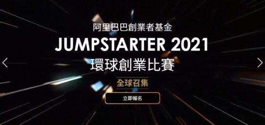 2020 JUMPSTARTER 環球創業比賽